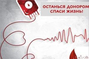 В Национальный день донора началась всероссийская акция #ОставайсяДонором