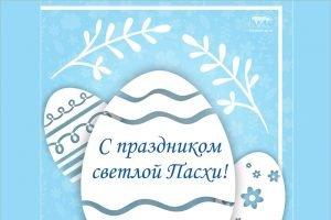 Региональная «Единая Россия» поздравила жителей Брянской области с Пасхой словом и делом