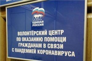 Работа волонтёрского центра «Единой России» в Брянске строится на принципах гуманности и добрососедства – Иванов