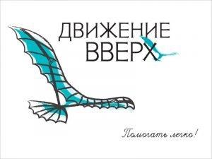 Благотворительный фонд «Движение вверх» объявил новогоднюю акцию-флешмоб #РАЗДОБРИСЬ