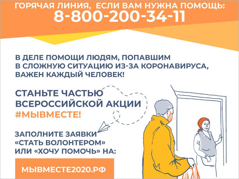 «Ростелеком» и ОНФ организовали горячую линию волонтёров