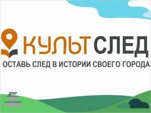 Жителей Брянска приглашают к участию в конкурсе «Культурный След»