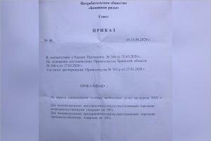В Брянске предприниматели вымитинговали себе льготные тарифы аренды на Бежицком рынке. На очереди — Центральный