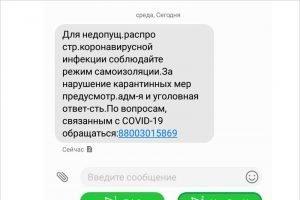 Сообщения о необходимости самоизоляции в Брянске начало рассылать ГУ МЧС