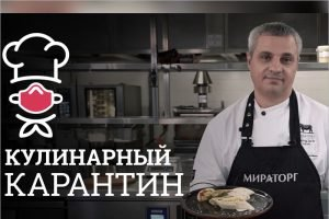 «Мираторг» запустил онлайн-проект «Кулинарный карантин»