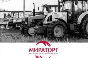 Департамент добрых дел «Мираторга» помог в благоустройстве калужских сельских дорог