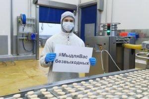 Агрохолдинг «Мираторг» присоединился ко всероссийскому аграрному флэшмобу #мыдлявасбезвыходных