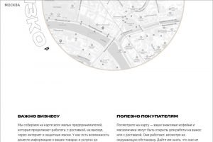 Оператор МТС создал онлайн-карту работающего малого бизнеса