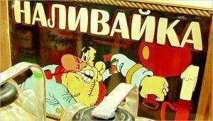 """Владимир Путин подписал """"закон о наливайках"""" — о запрете продажи алкоголя в маленьких кафе в жилых домах"""