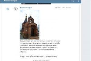 Региональное УМВД объявило информацию о вмешательстве полиции в богослужение в Брянске «не соответствующей действительности»