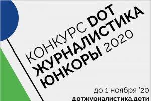 «Ростелеком. Лицей» приглашает начинающих интернет-журналистов на  конкурс «Юнкоры-2020»