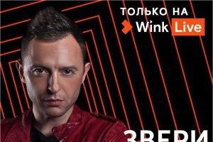 «Звери» в Wink: 1 мая – прямая трансляция большого концерта