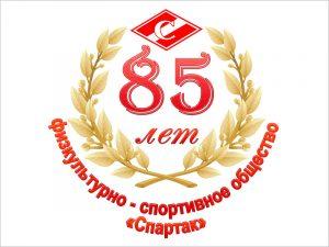 «Спартаку» исполнилось 85 лет. Но торжественные мероприятия коронавирус перенёс на осень