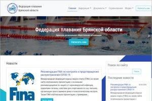У Федерации плавания Брянской области появился официальный сайт