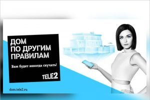 Онлайн-пространство с концертами, кино и баром: «Дом по другим правилам» от Tele2