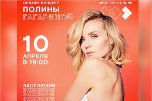 «Небо в глазах»: премьера новой песни Полины Гагариной состоится 10 апреля в Wink