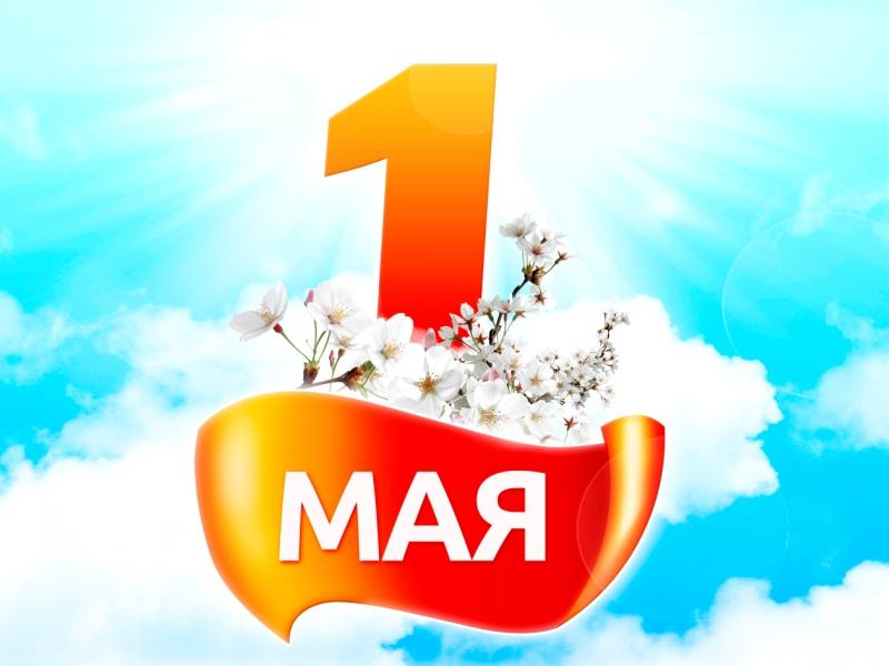Брянский губернатор поздравил жителей области с Праздником весны и труда