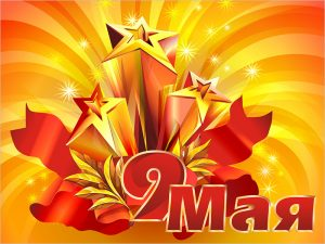 Брянский губернатор поздравил земляков с Днём Победы