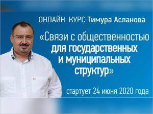 PR государственных и муниципальных структур: «Пресс-служба»  проводит интенсивный онлайн-курс