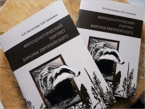 «Брянский лес»  выпустил новую брошюру о барсуках