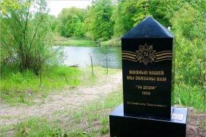 В «Брянском лесу» установлен памятный знак солдатам Великой Отечественной