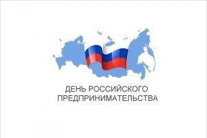 Брянские предприниматели получают поздравления с Днём российского предпринимательства