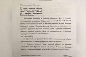 На сессии облдумы утверждены изменения в пять брянских избирательных законов