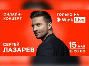 Wink покажет 15 мая онлайн-концерт Сергея Лазарева