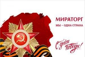Продолжая подвиги героев: сотрудники «Мираторга» продолжают рассказывать о родных — участниках войны