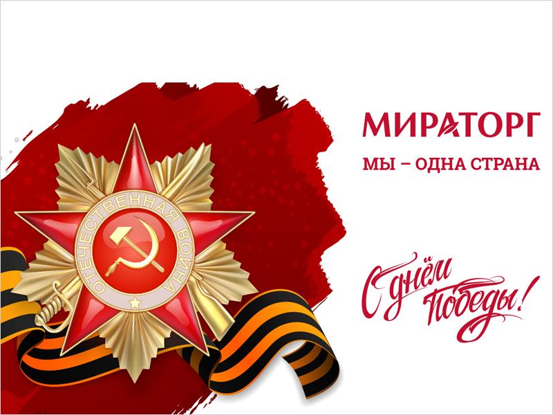 «Мираторг» поздравил с Днём Победы ветеранов в пяти областях
