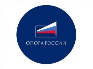 Правительство включило предложения «ОПОРЫ РОССИИ» в «антикоронавирусный» экономический законопроект