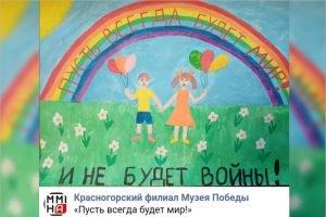 Маленькие брянские художники названы самыми активными участниками конкурса «Мир без войны»