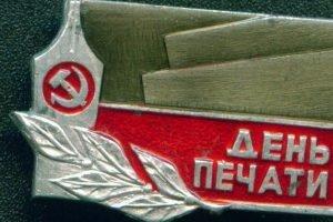 5 мая российские журналисты отмечают День печати «по старому стилю»