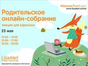 Международный день пропавших детей: для родителей организованы «Родительские онлайн-собрания»