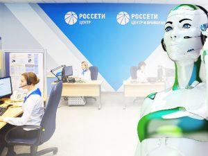 Компания «Россети Центр» приступила к реализации проекта «Робот-оператор» в двадцати регионах
