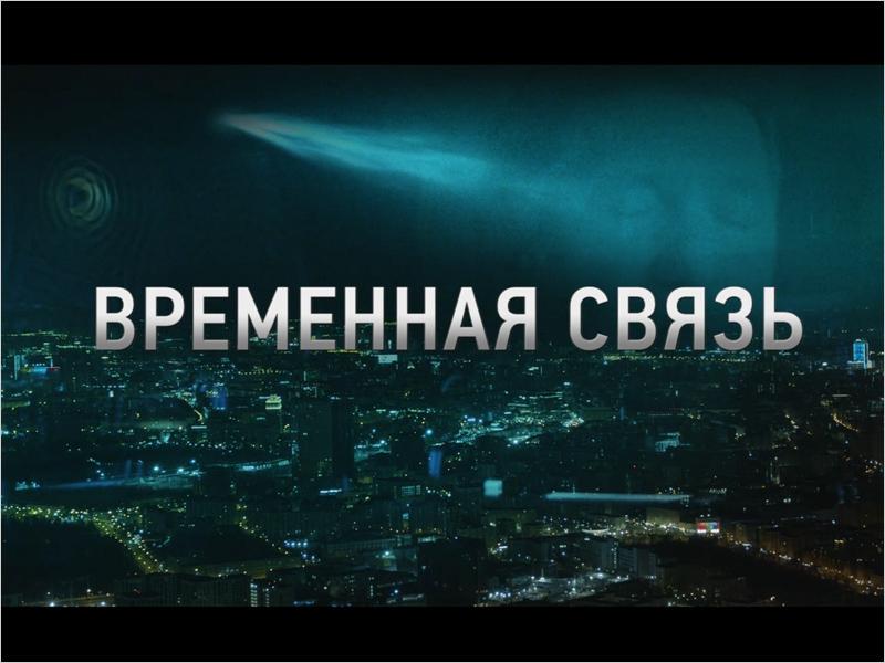В Wink пройдёт эксклюзивная премьера фильма о вечном — «Временная связь»