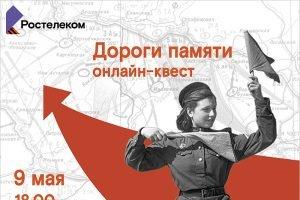 «Ростелеком» приглашает 9 мая пройти онлайн-квест ко Дню Победы «Дороги памяти»