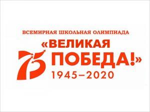 Подведение итогов всемирной школьной олимпиады «Великая Победа» пройдёт в онлайн-режиме