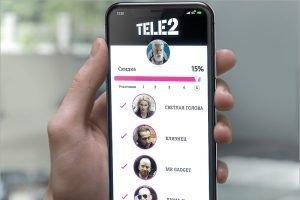 Tele2 предлагает своим абонентам экономить, объединяясь в онлайн-группы