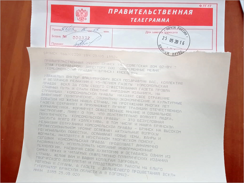 Губернатор Александр Богомаз поздравил «КП-Брянск» с юбилеем «Комсомолки»