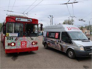 Брянские следователи запустили в Брянске «Троллейбус Победы»