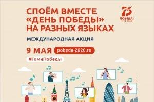 «День Победы» на своих языках споют 9 мая жители России и более 60 стран мира