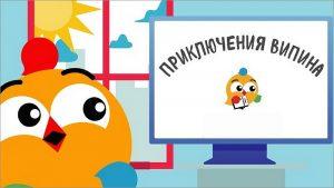 Талисман переписи населения птенчик ВиПиН стал героем мультсериала