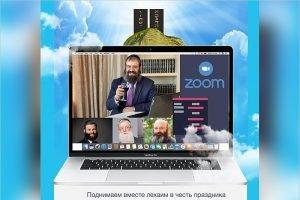Брянские евреи отметят праздник дарования Торы «ZOOM-лехаимом»