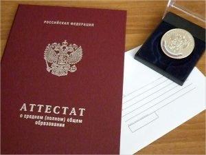 Правительство России утвердило выдачу школьных аттестатов без экзаменов