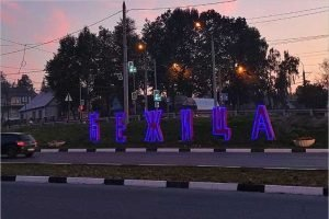 Бежица — самый большой район Брянска — празднует свой день рождения