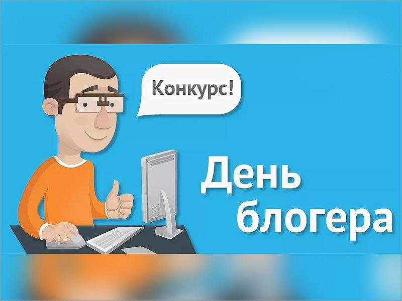 Внимание, конкурс! «Брянск.Ньюс» приглашает блогеров на конкурс