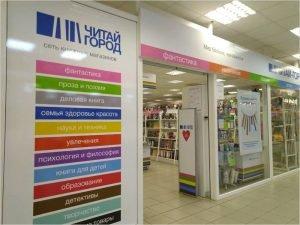 В Брянске открылись книжные магазины