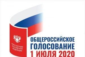 Голосование по внесению поправок в Конституцию РФ завершилось