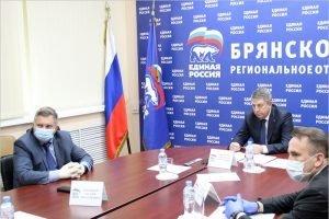 Онлайн-совещание по восстановлению экономики в «ЕР»: Александр Богомаз рассказал о планах по развитию инфраструктуры